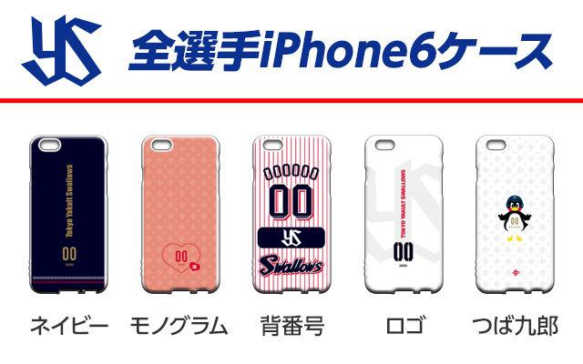 東京ヤクルトスワローズ 全選手iPhone6ケース 背番号:42 坂口 智隆外野手