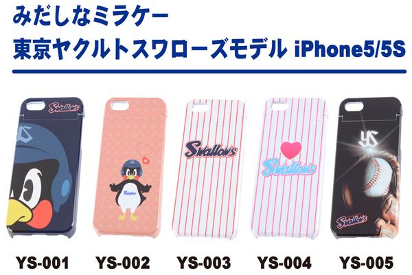 みだしなミラケー東京ヤクルトスワローズモデル iPhone5/5S