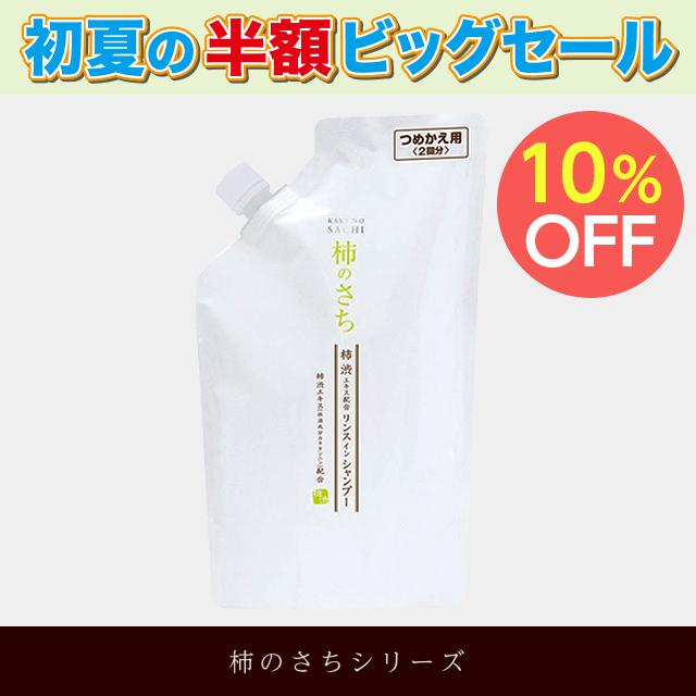 柿のさち 柿渋リンスインシャンプー詰替パウチ