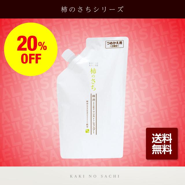 【2017年大決算セール】柿渋リンスインシャンプー詰替えパウチ