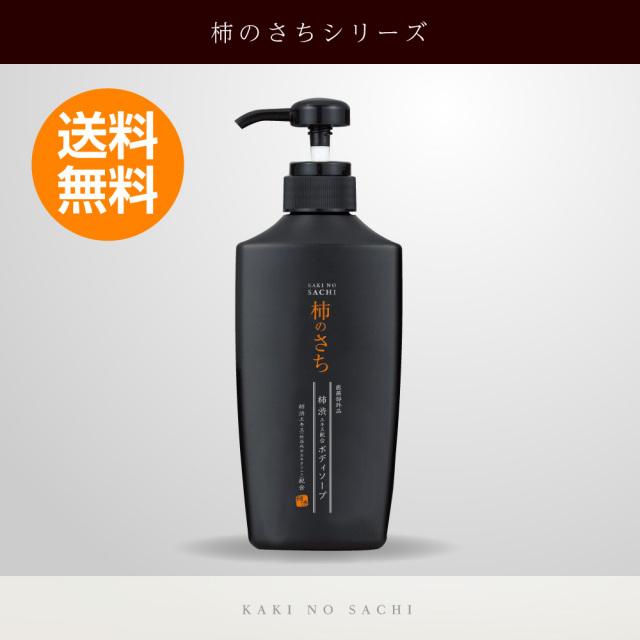 柿のさち柿渋ボディソープ2本