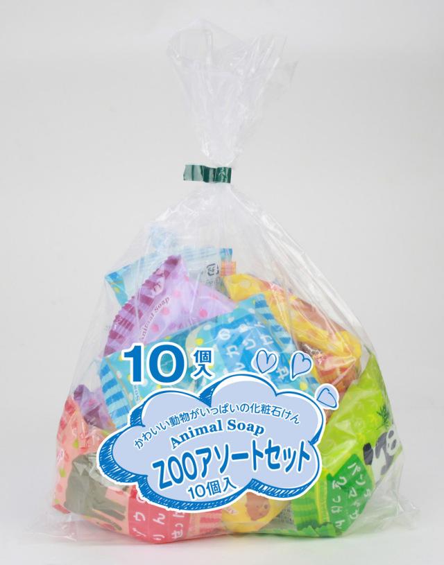 ZOO・アソートソープ10個入