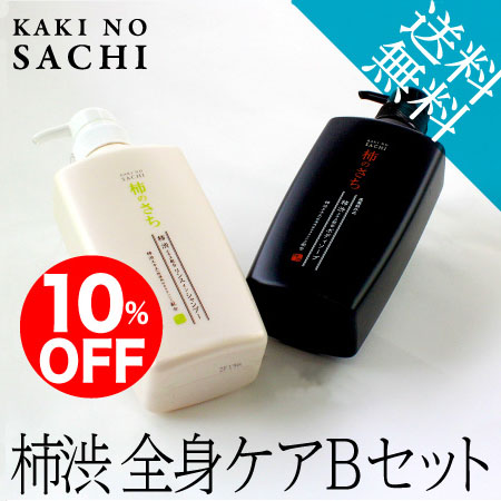 柿渋全身ケアセットB[柿渋ボディソープ+柿渋リンスインシャンプー]