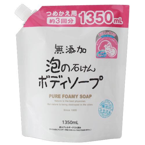 無添加泡の石けんボディソープ大容量(つめかえ用)