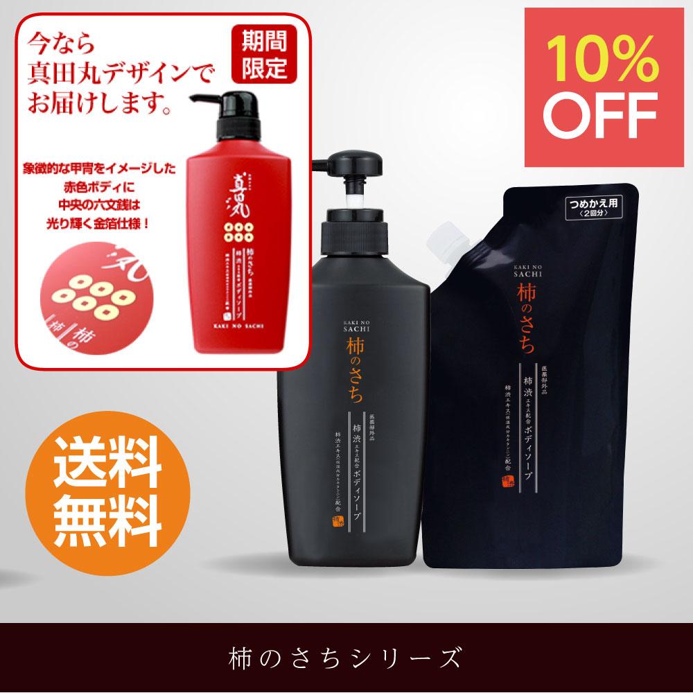 柿のさち 薬用柿渋ボディソープ ボトル本体+詰替パウチ 10%OFF