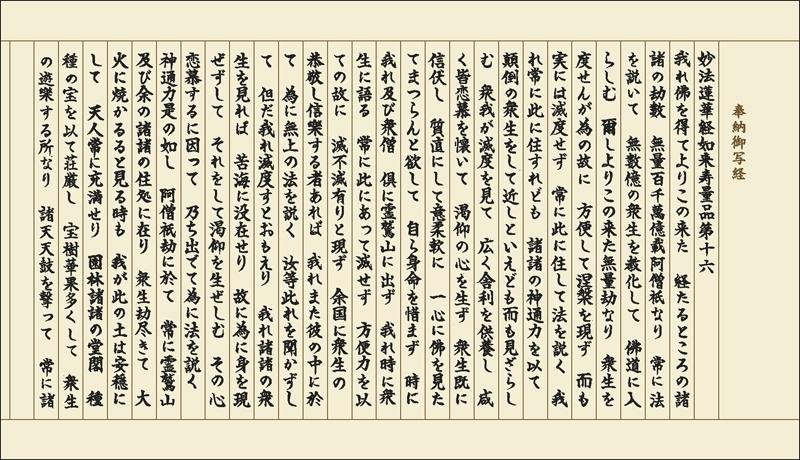 法華経とは?意味や成り立ちをご紹介!   仏教の世界