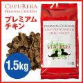 クプレラCUPURERA クプレラ エクストリーム プレミアム チキン 1.5kg