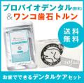 ワンコ歯石トルン+プロバイオデンタル【送料無料】 (犬・猫用) デンタルケアセット