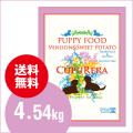 【送料無料】クプレラCUPURERA ベニソン&スイートポテト パピー 4.54kg