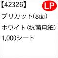 プリカット名刺用紙 42326_1.jpg
