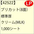 プリカット名刺用紙 42522_1.jpg