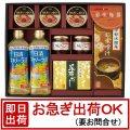 【30%OFF】宝幸紅ずわいがに&京和風バラエティギフト(HKO-50C)
