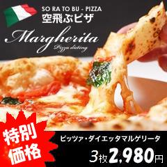 【送料無料】石窯ナポリピザ・人気のマルゲリータ3枚セット
