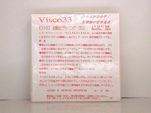 クリーニングクロス ビスコ33