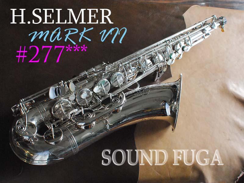 H.SELMER MARK VII  銀メッキ  27万番台 テナーサックス