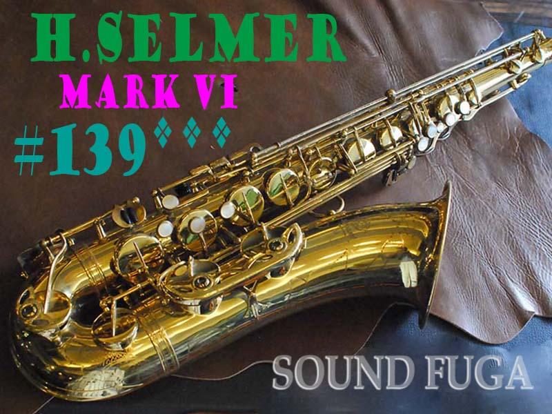H.SELMER MARK VI  彫刻付 13万番台 テナーサックス