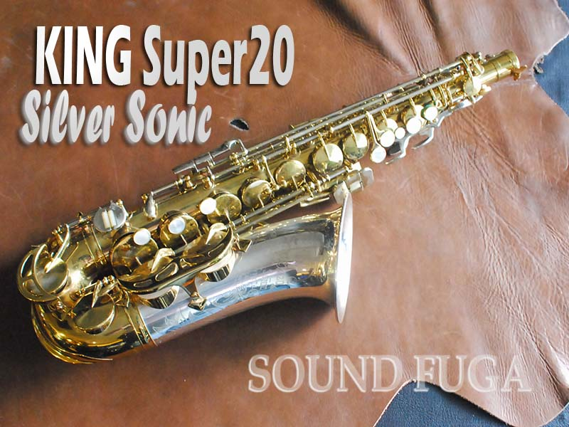 KING SUPER20 Silver Sonic 41万番台 銀製ネック/ベル Wソケット アルトサックス 良品