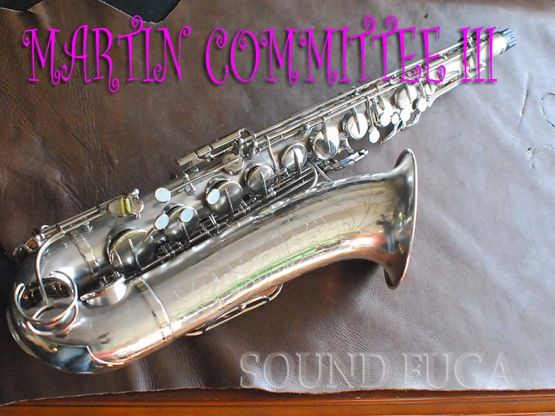 MARTIN COMMITTEE III 19万番台シルバープレート テナー