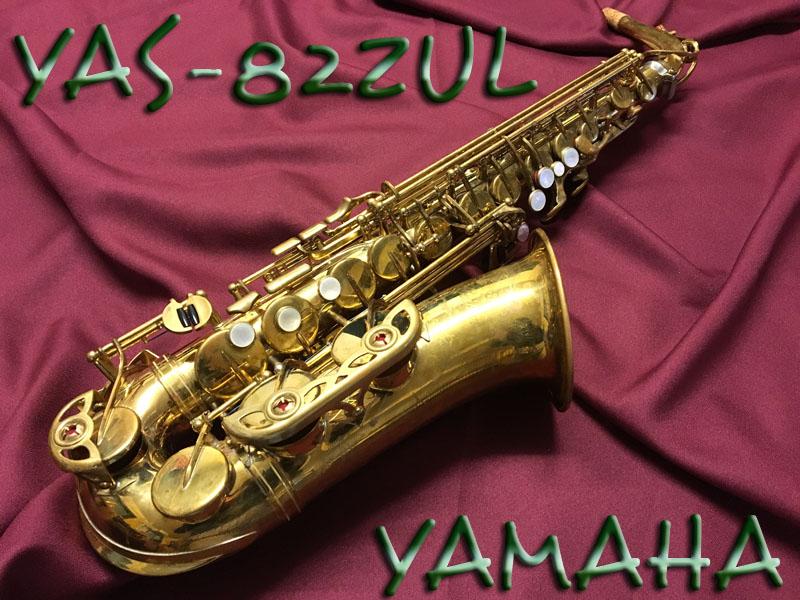 YAMAHA YAS-82ZUL アルトサックス アンラッカー 委託品