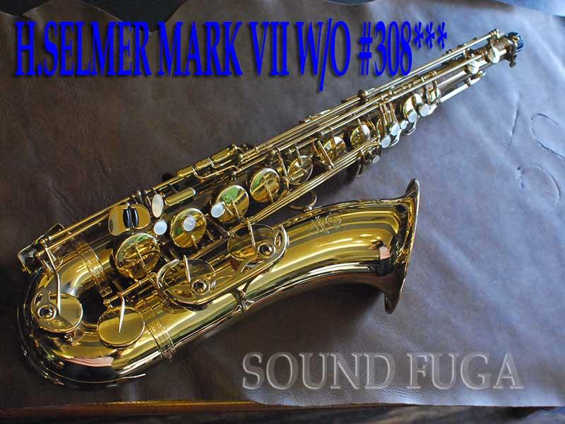 H.SELMER MARK VII 30万番台 オリジナルラッカー テナーサックス