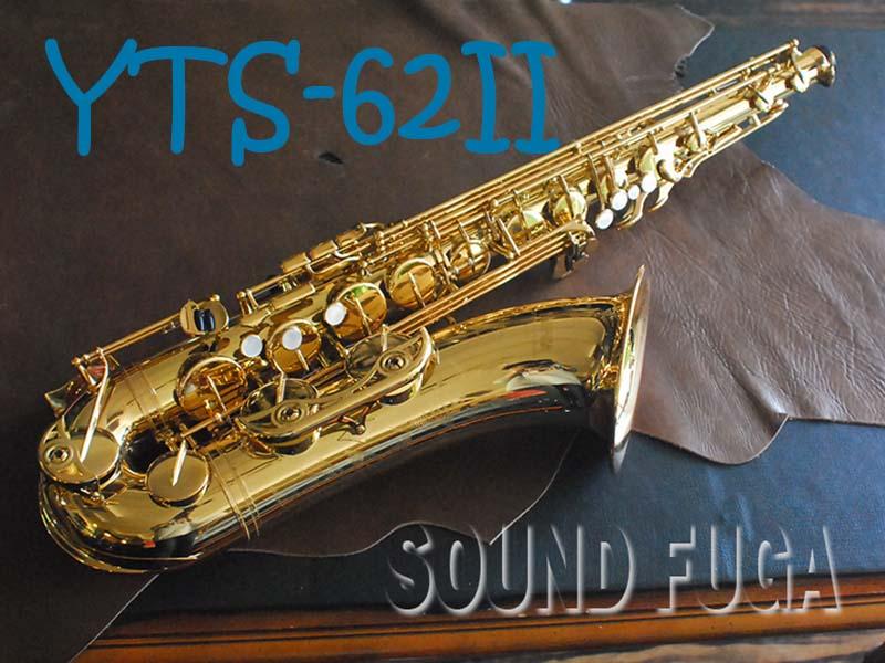 YAMAHA YTS-62II TENOR テナーサックス  良品