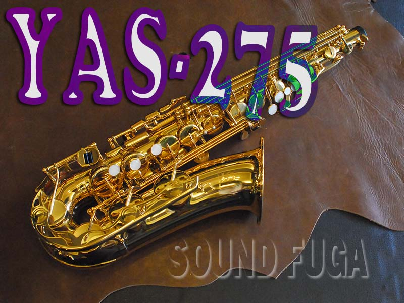 YAMAHA YAS-275 アルトサックス 良品