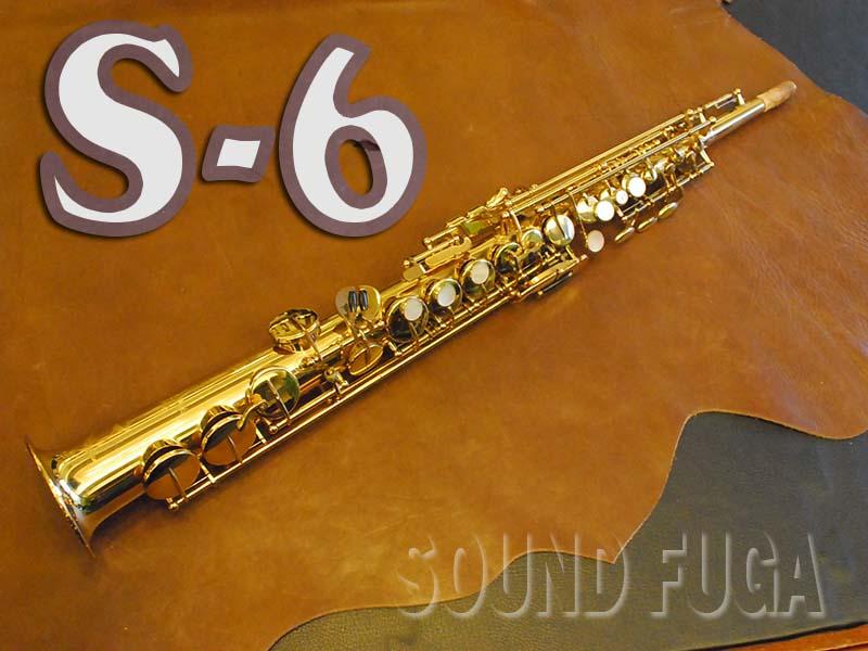 YANAGISAWA S-6 Soprano ソプラノサックス