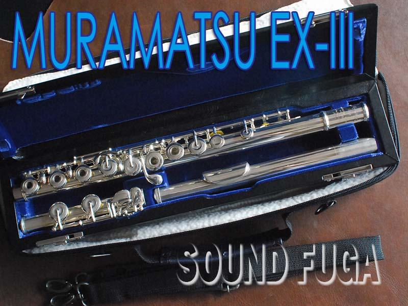 MURAMATSU EX-III Silver Head Eメカ付 フルート 美品
