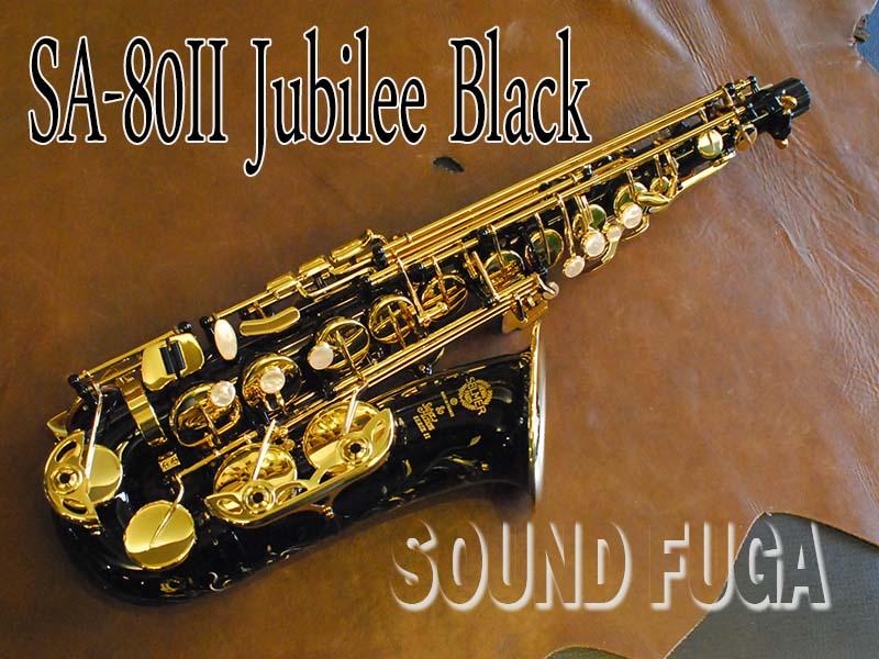 H.SELMER SA-80II 彫刻付 Jubilee 79万番台 ブラック アルトサックス 新品購入から2か月の新同品