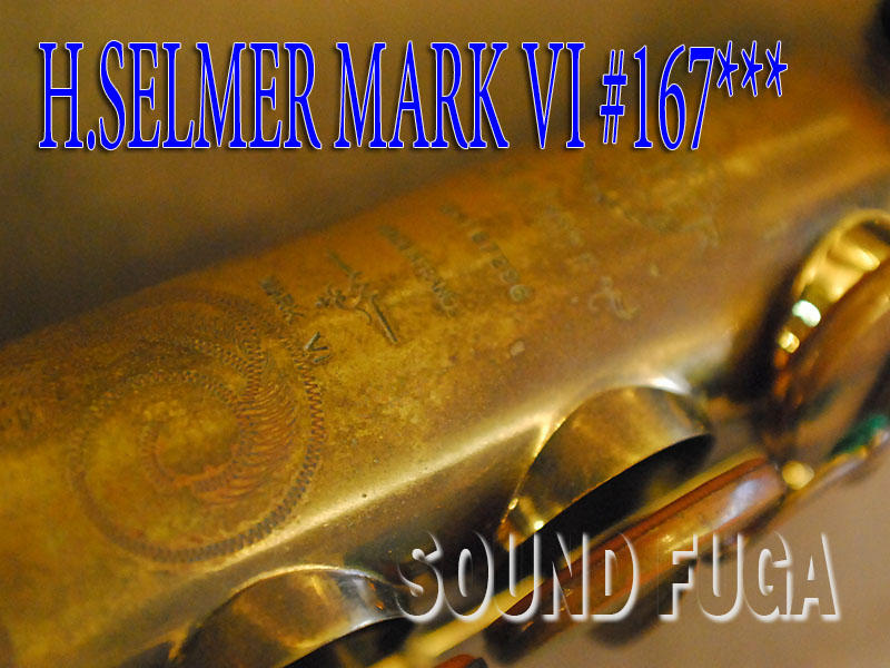 H.SELMER MARK VI 16万番台 ソプラノサックス オリジナルラッカー