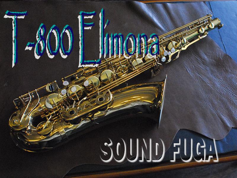 YANAGISAWA T-800 Elimona テナーサックス 良品