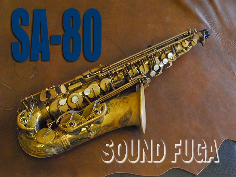 H.SELMER SA-80シリーズ1 31万番 MARK VII BODY アルトサックス