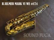 H.SELMER MARK VI 17万番台 オリジナルラッカー90% アルトサックス