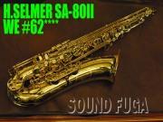 H.SELMER SA-80II 彫刻付 62万番台 テナーサックス 良品