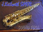 J.KEILWERTH SX90R GL テナーサックス 極上美品