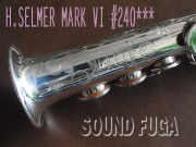 H.SELMER  MARK VI  24万番台 銀メッキ 彫刻付  ソプラノサックス 美品!