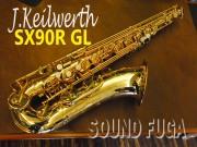 J.KEILWERTH SX-90R GL テナーサックス 美品