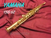 YAMAHA YSS−62 Soprano 初期モデル 委託品