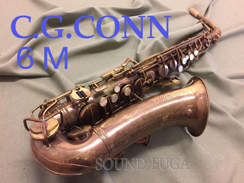 C.G.CONN 6M 35万番台 アルトサックス 委託品