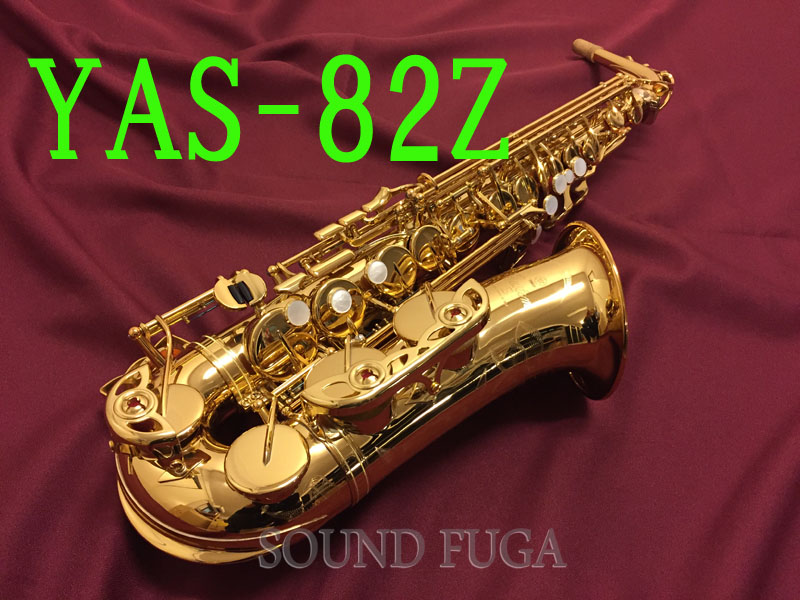 YAMAHA YAS-82Z V1ネック 現行モデル アルトサックス