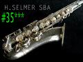 H.SELMER SBAテナー 希少オリジナルSP 35千番