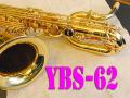 YAMAHA YBS-62 バリトンサックス 良品
