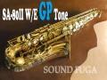 H.SELMER SA-80II 51万番 GP Tone 彫刻付ネック アルトサックス  選定品