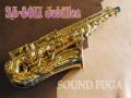 H.SELMER SA-80II W/E JUBILLEE 77万番 アルトサックス 美品