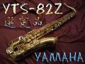 YAMAHA YTS-82Z テナーサックス 鈴木央紹氏選定証付  美品