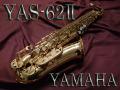 YAMAHA YAS-62II アルトサックス