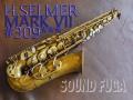 H.SELMER MARK VII 彫刻付 30万番台 アンラッカー アルトサックス