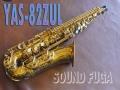 YAMAHA YAS-82ZUL アルトサックス アンラッカー High F# Key 付
