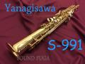 YANAGISAWA S-991 ソプラノサックス 委託品
