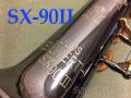 Keilwerth SX-90II ブラックニッケル ソプラノサックス 委託品